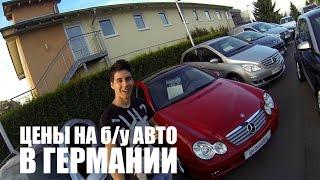 Цены на б/у авто в Германии | VLOG За Жизнь в Германии #2
