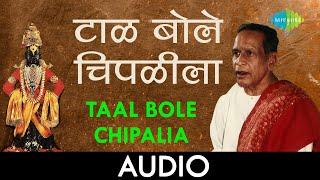 Taal Bole Chipalia | Audio Song | टाळ बोले चिपळीला |  Pt. Bhimsen Joshi | Dr. Vasantrao