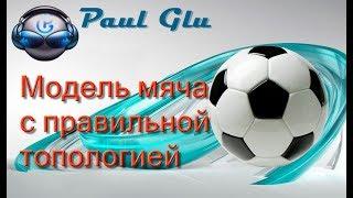 3dsMax уроки на русском 81 (Модель футбольного мяча)