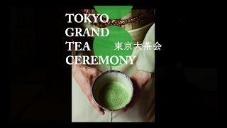 東京大茶会(30秒ダイジェストバージョン)