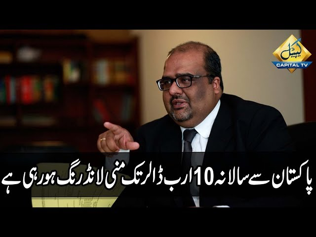 CapitalTV; Will visit UK next week to reopen corruption cases: Shahzad Akbar