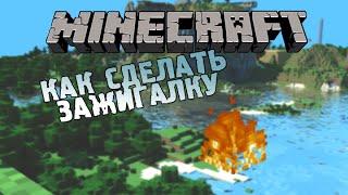 Как сделать зажигалку в minecraft(Обучающее видео по minecraft - как сделать зажигалку. Расскажу всё подробно, понятно и интересно. Заходи к нам!..., 2014-09-22T12:59:25.000Z)