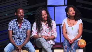 Ye Afta Cheawata የአፍታ ጨዋታ: With Meaza Hailu and Getnet Feyssa