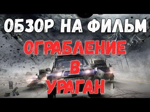 """Обзор на фильм """"Ограбление в ураган"""""""