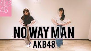 今回は、踊ってみた動画第二弾  ♂️   歴代史上最高難易度ダンス曲 AKB48「NO WAY MAN」 with 下尾みうちゃん  ♂️ 本当に本当に難しかった… 今回は練習風景 ...