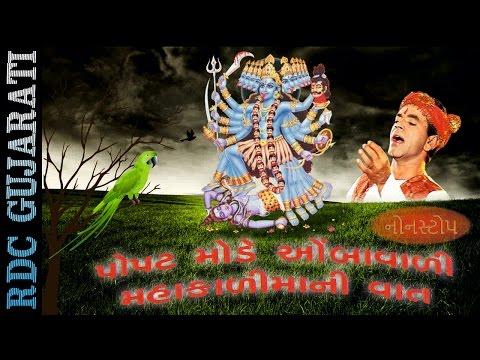 Non Stop Gujarati Dakla Songs  Popat Mode Aambawali Mahakali Ma Ni Vaat  Mahakali Maa Songs