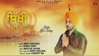 Sikhi Da Jahaj (Motion Poster) Amrit Dhaliwal   Releasing on 18th March   White Hill Music