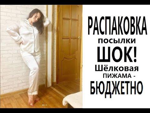 #ШОК #РАСПАКОВКА с примеркой/ заказ из магазина #SocialEras/#шелковая пижама #YEATION