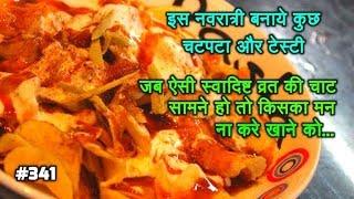 Potato chips Chaat || Navratri Special || नवरात्री पर बनाये किस्पी और स्वादिष्ट आलू चिप्स की चाट ||
