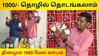 ஆரோக்கியமான தொழில் வாய்ப்பு | 1000 முதலீட்டில் தினமும் 1000 லாபம் | Business Ideas in Tamil