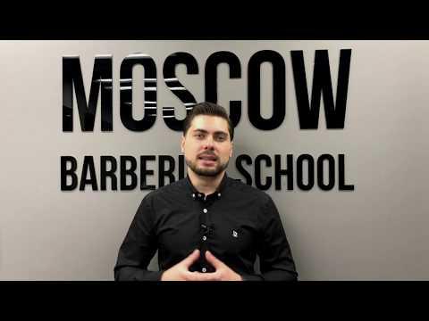 Ошибки при выборе школы барберов (обучение с нуля)