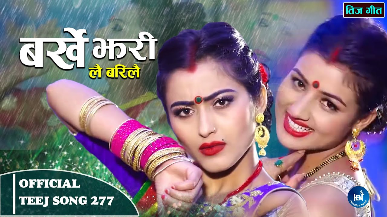 बर्खे झरी LAI BARILAI || Sheetal Pandey ft.Anjali Adhikari/Richa Thapa || New Teej Song 2077/2020