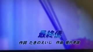 水谷リエ最終便.