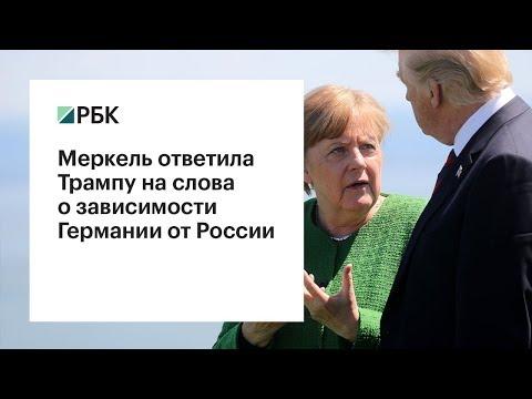 Как Меркель ответила Трампу на слова о зависимости Германии от России