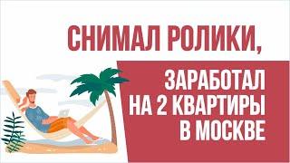 Как заработать на квартиру в Москве. Снимал ролики, заработал на 2 квартиры в Москве!   Гришечкин