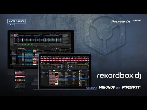 Мастер-класс по Rekordbox DJ в Pioneer DJ School Moscow [ DJ Master Class ]
