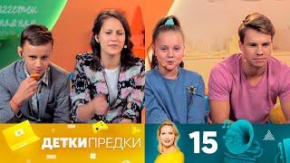 Детки предки Выпуск 15