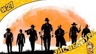 Прохождение Red Dead Redemption 2 #27 - Эйс Вентура