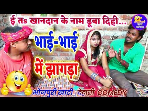 || COMEDY VIDEO || भाई-भाई के झागड़ा || Bhai-Bhai ke Jhagda Part-1 | MR Bhojpuriya