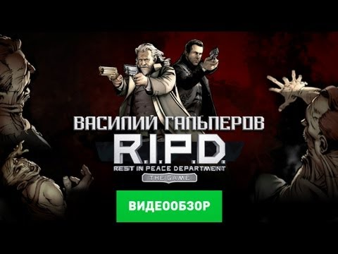 Обзор R.I.P.D. The Game [Review]