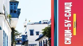 Сиди-Бу-Саид обзорная экскурсия (Тунис 2014)(Здравствуйте, а сегодня нас встречает Сиди-Бу-Саид . Каждого кто решит заглянуть в гости на чашечку берберс..., 2015-06-13T20:18:09.000Z)