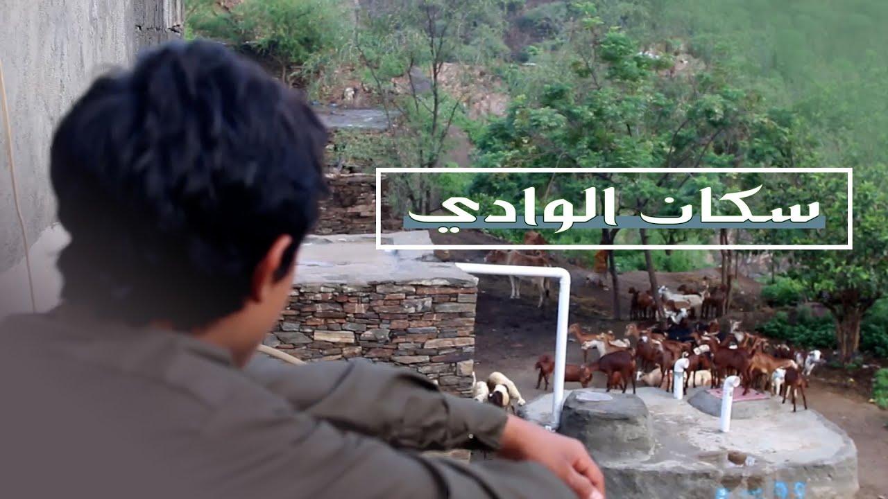 سكان الوادي ..وثائقي  يتناول تفاصيل الحياة اليومية لسكان قرية معزولة بين الجبال