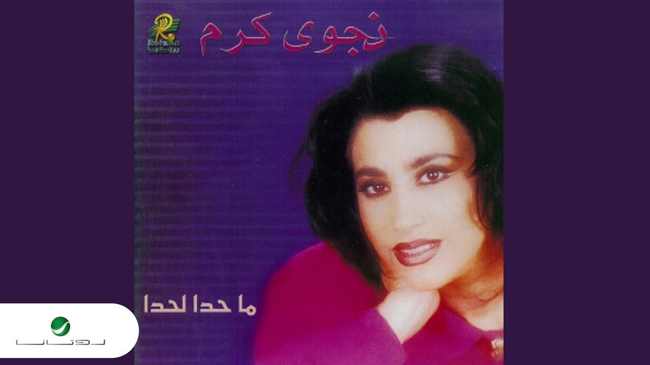 Najwa Karam … Bitothag Fiyah   نجوى كرم … بتوثق فيي