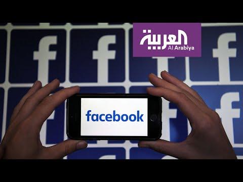 تفاعلكم: اتهامات جديدة لفيسبوك بالتجسس على المستخدمين  - 18:54-2019 / 8 / 14