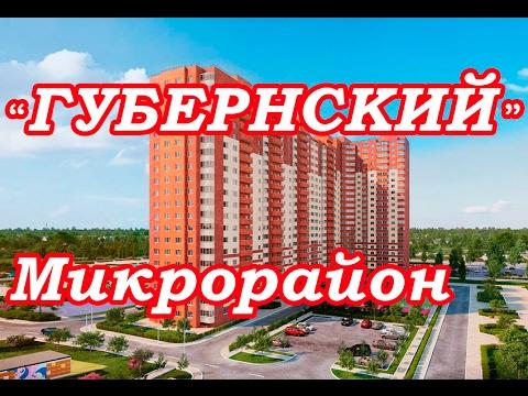 жк Губернский