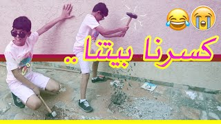 We Destroyed the House But Check out the End Result😱!!