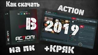 как скачать приложение ActionКряк в 2019 году
