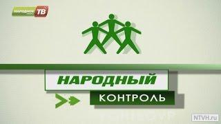 Народный контроль от 02.03.2015