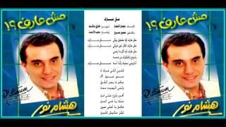 أغاني التسعينات - هـشــام نــور - مـش عــارف ليه مشغول بيكي