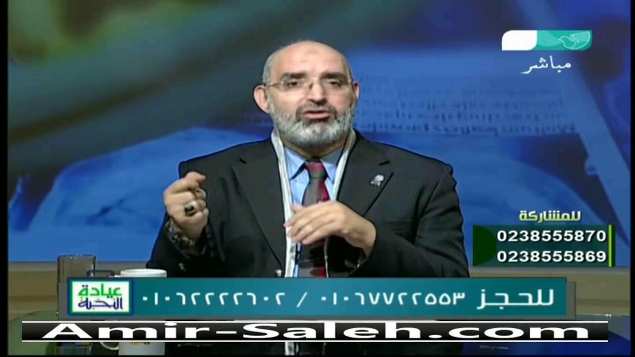 هل إستخدام غلاية الشاي (الكاتيل) مضر | الدكتور أمير صالح