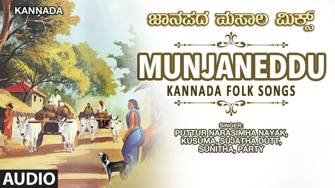 Munjaneddu kumbaranna kannada folk song download