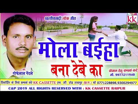 Gofelal Gendale | Cg Song | Mola Baiha Bana Debe Ka | New Chhatttisgarhi Geet | HD 2019 | KKCASSETTE