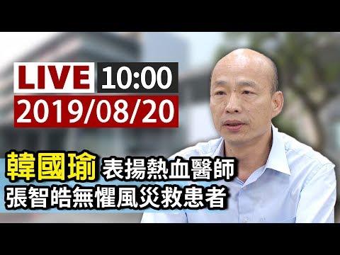 【完整公開】LIVE 韓國瑜表揚熱血醫師 張智皓無懼風災救患者