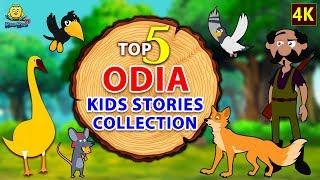 Top 5 Odia Stories Collection | Oriya Story for Children | Odia Gapa | Odia Fairy Tales | Koo Koo TV