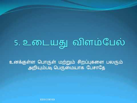 Tamil language Avaiyaar  Aathichudi for children to learn