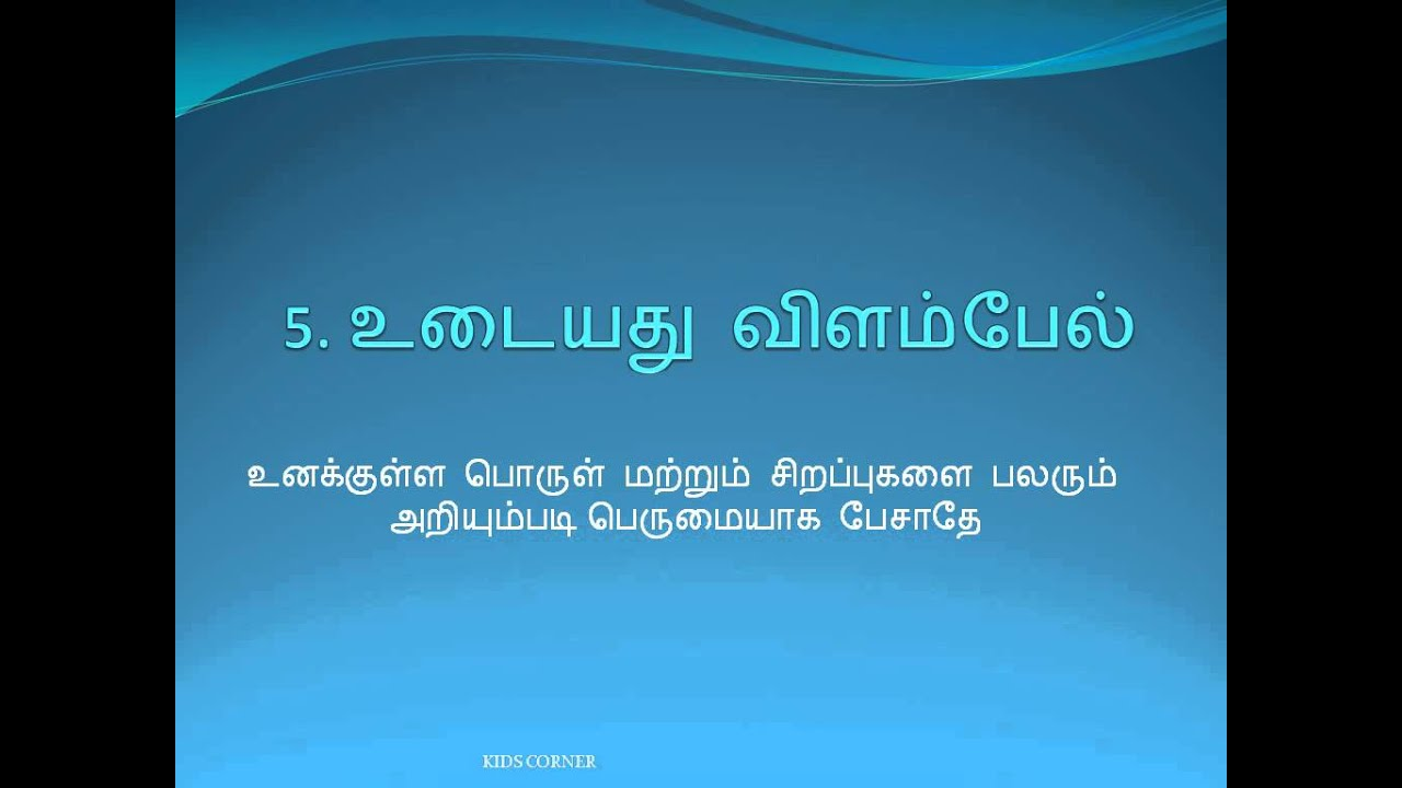 AATHICHUDI MEANING TAMIL PDF