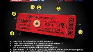 видео Как работает антимагнитная пломба на электросчетчике
