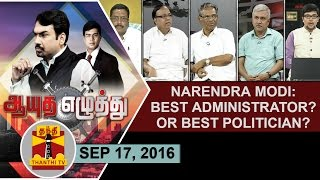 Aayutha Ezhuthu 17-09-2016 Narendra Modi : Best Administrator..? or Best Politician..? – Thanthi TV Show