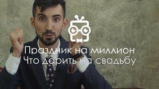 видео Деньги – как особенный подарок к свадьбе