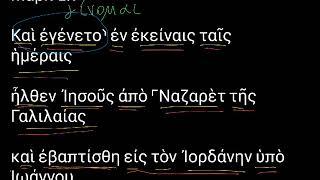 Марк 1:9. Уроки древнегреческого. Читаем и разбираем Новый Завет