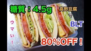 【ロカボレシピ】「糖質80%オフ!高野豆腐のBLTサンド」【低糖質】1type diabetes low carbohydrate