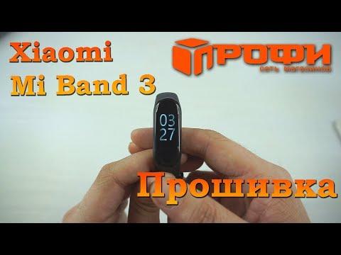 Фитнес-браслет Xiaomi Mi Band 3 - Прошивка. Профи.