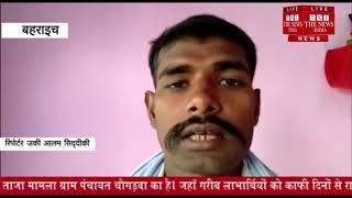 [ Bahraich ] बहराइच में खाद रसद विभाग के अधिकारी छीन रहे हैं, गरीबो के मुंह का निवाला/THE NEWS INDIA.mp3