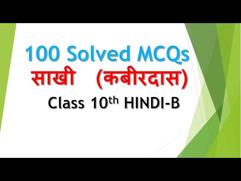 Download Class 10 Hindi 100 MCQs| Term 1 |Sparsh Bhag 2 Kabir Ki Sakhi
