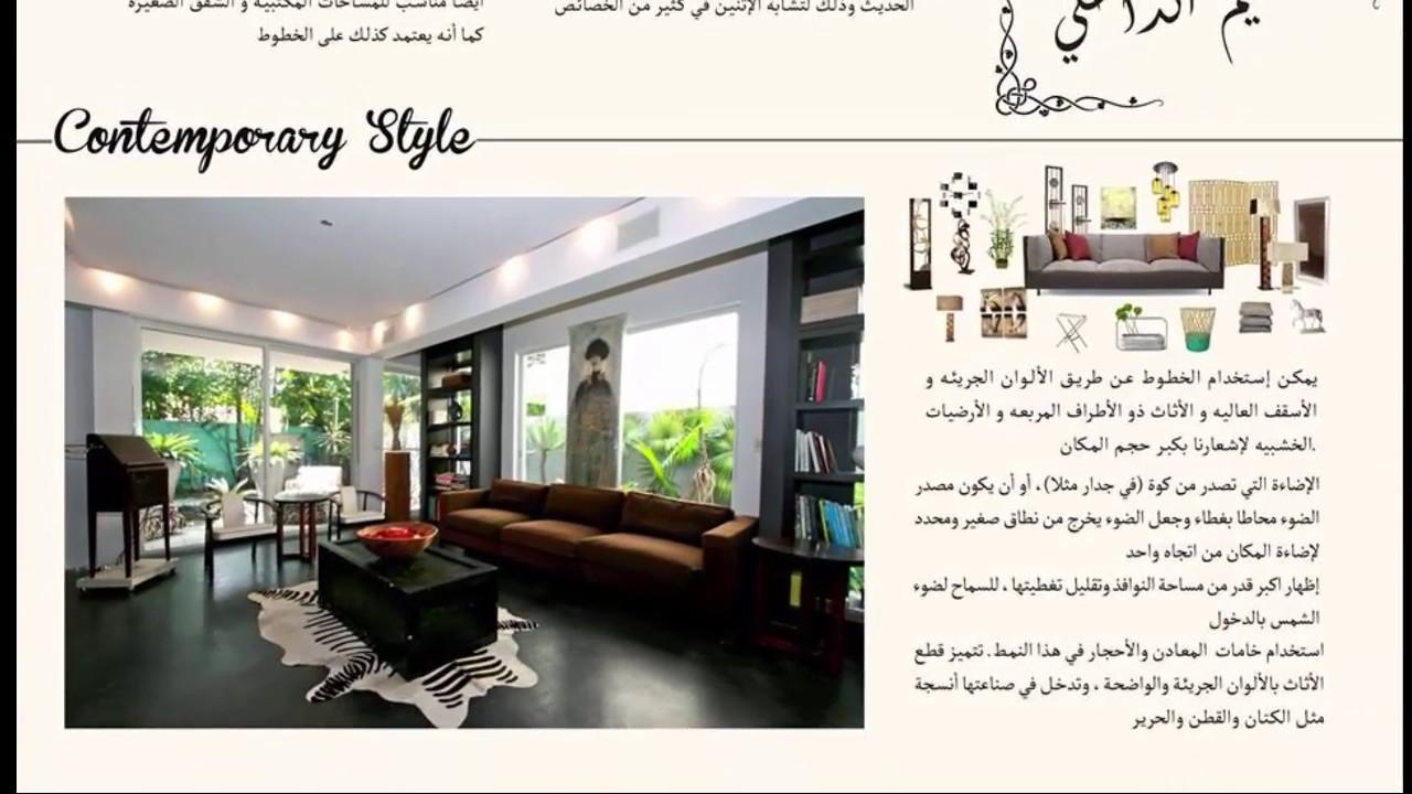 انماط التصميم الداخلى Interior Design Style