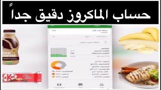 أفضل برنامج باللغة العربية لحساب السعرات screenshot 2